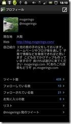 twipple4