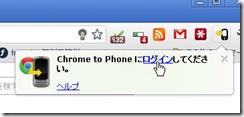 chromephone1