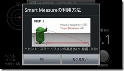 smartmeasure1