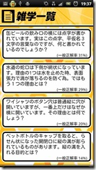zatugaku3